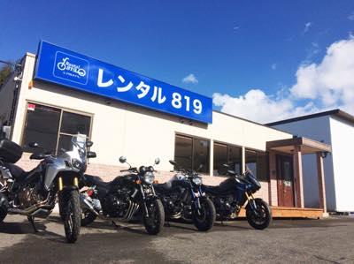 Rental819 レンタルバイク成田国際空港店 image