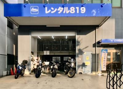 Rental819 レンタルバイク大阪弁天町店の画像1
