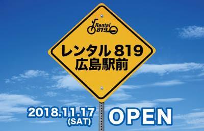 Rental819 レンタルバイク広島駅前店 image