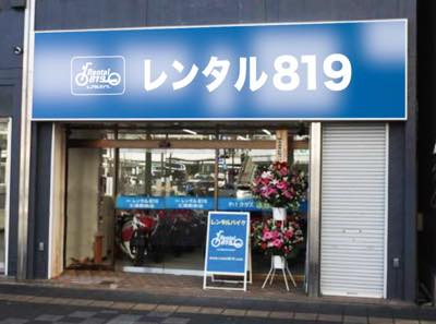 Rental819 レンタルバイク土浦駅前店 image