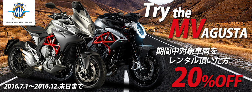 Try the MV AGUSTA
