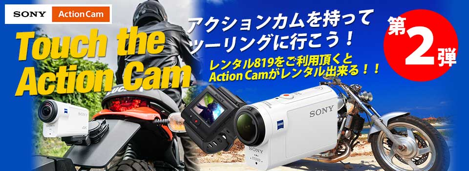 Touch the Action Cam